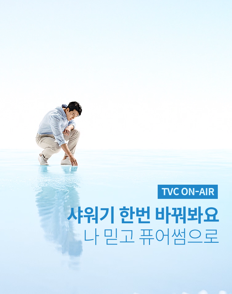 현빈 tvc on-air
