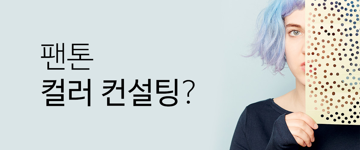 팬톤 컬러 컨설팅 - PANTONE Color Institute™