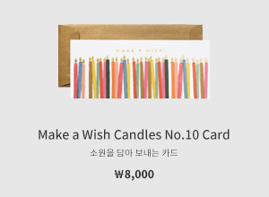 Make a Wish Candles No.10 Card