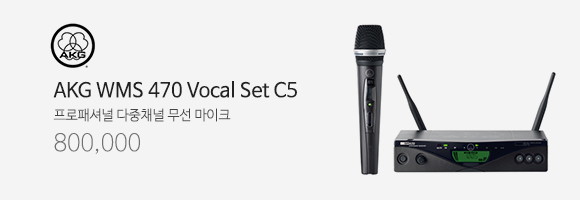 [AKG] WMS470 Vocal Set C5