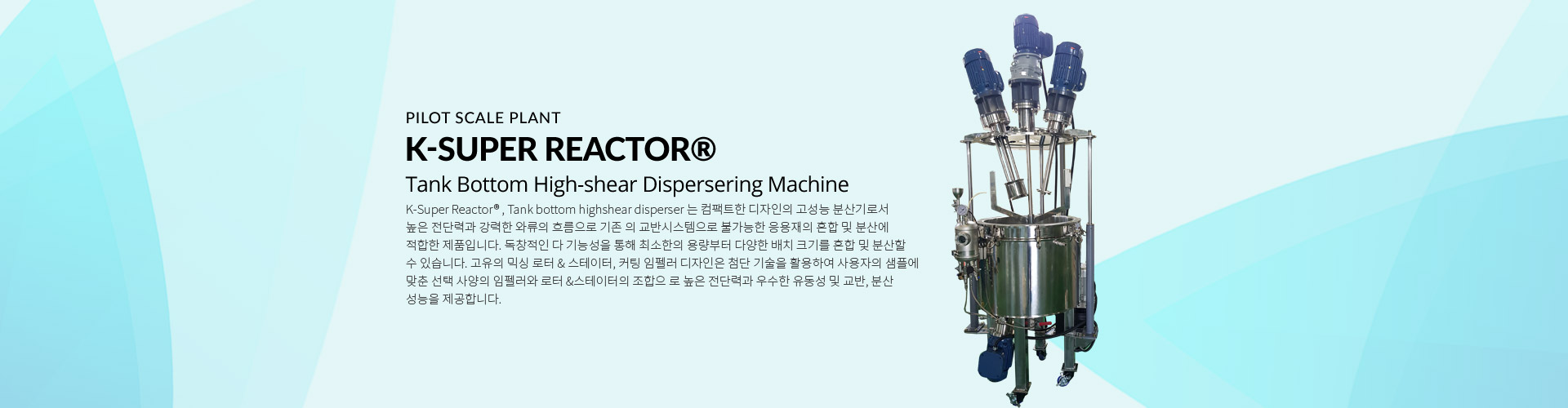 K-Super Reactor® ,Tank Bottom High-shear Dispersering Machine