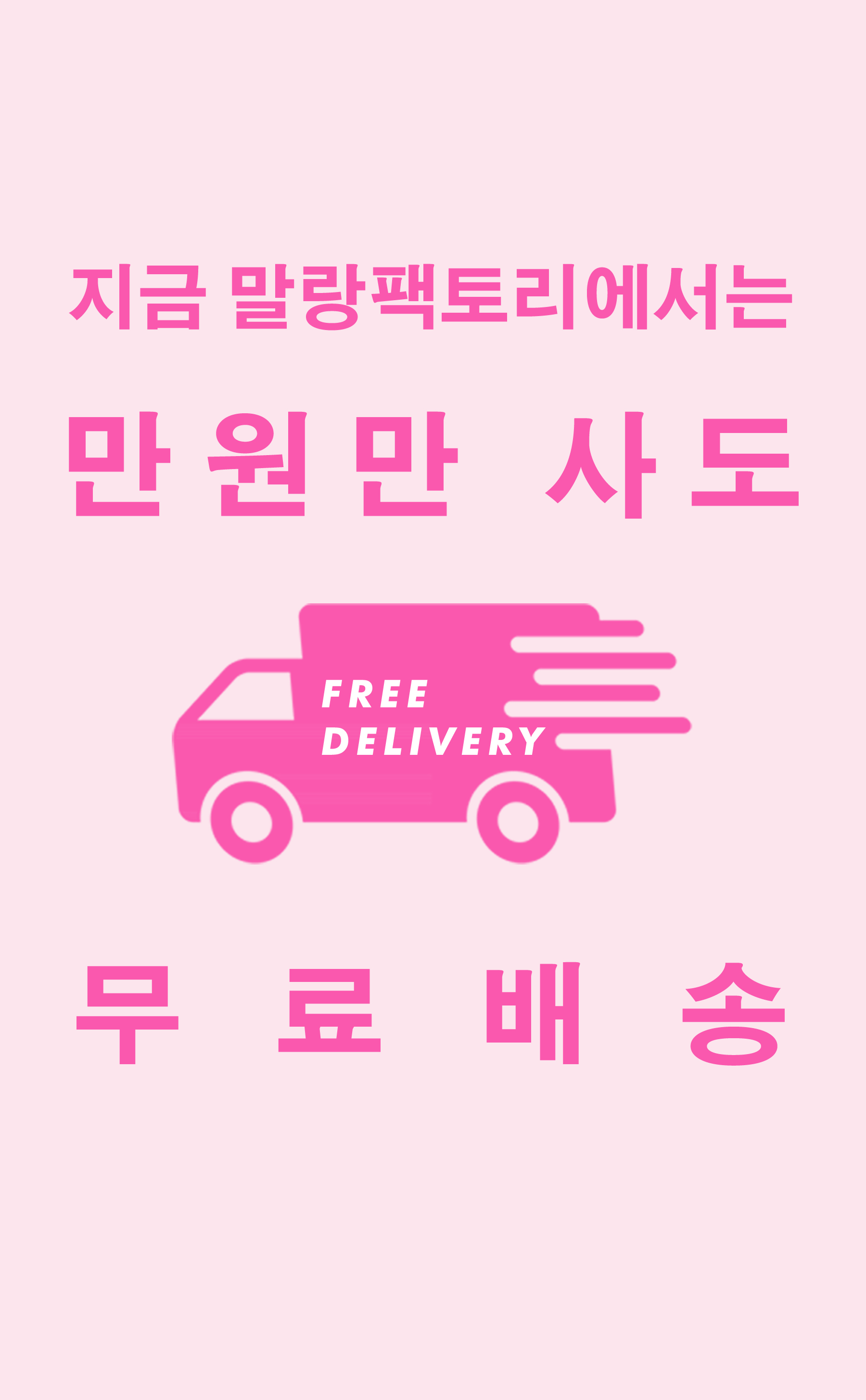 FREE DELIVERY MOBILE
